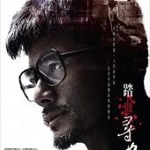 Movie, 踏血尋梅 / Port of Call, 電影海報
