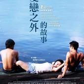 Movie, Cha và con và / 夏戀之外的故事 / Big Father, Small Father and Other Stories, 電影海報