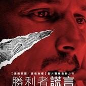 Movie, Die Lügen der Sieger / 勝利者謊言 / 胜利者的谎言 / Lies of the Victors, 電影海報
