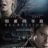 Movie, Regresión / 邪靈刑事錄 / 回到从前, 電影海報
