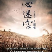 Movie, 心迷宫 / 殡棺 / 殯棺 / The Coffin in the Mountain , 電影海報