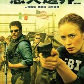 Movie, Sicario / 怒火邊界 / 边境杀手 / 毒裁者, 電影海報