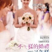Movie, Jenny's Wedding / 不一樣的婚禮又怎樣 / 珍妮的婚礼, 電影海報