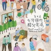 第二屆TIQFF台灣國際酷兒影展