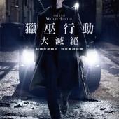 Movie, The Last Witch Hunter / 獵巫行動:大滅絕 / 最后的女巫猎人 / 巫間獵人, 電影海報
