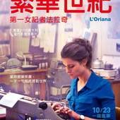 Movie, L'Oriana / 繁華世紀:第一女記者 / 繁华世纪:第一女记者法拉奇, 電影海報