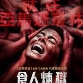 Movie, The Green Inferno / 食人煉獄 / 绿色地狱, 電影海報