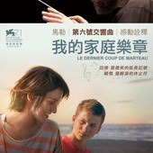 Movie, Le dernier coup de marteau / 我的家庭樂章 / 最后一锤, 電影海報