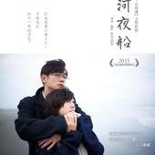 Movie, 白河夜船 / 白河夜船, 電影海報