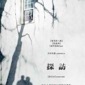 Movie, The Visit / 探訪 / 探访惊魂, 電影海報