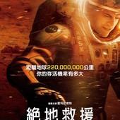Movie, The Martian / 絕地救援 / 火星救援 / 火星任務, 電影海報