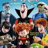 Movie, Hotel Transylvania 2 / 尖叫旅社2 / 精灵旅社2 / 鬼靈精怪大酒店2, 電影海報
