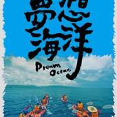 Movie, 夢想海洋 / Dream Ocean, 電影海報