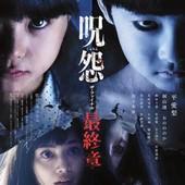 Movie, 呪怨 ザ・ファイナル / 咒怨最終章 / 咒怨:完结篇 / Ju-on 4: The Final Curse, 電影海報