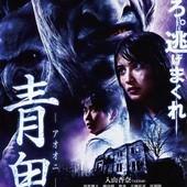 Movie, 青鬼 / Ao oni, 電影海報