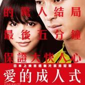 Movie, イニシエーション・ラブ / 愛的成人式 / Initiation Love, 電影海報