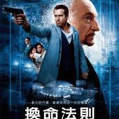 Movie, Self/less / 換命法則 / 非我 / 無我永生, 電影海報