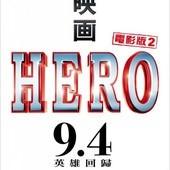 Movie, HERO / HERO電影版 2 / 律政英雄 新电影版, 電影海報