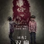 Movie, Sinister 2 / 凶兆2:双瘋 / 险恶2 / 邪靈2, 電影海報