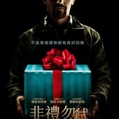 Movie, The Gift / 非禮勿弒 / 礼物, 電影海報