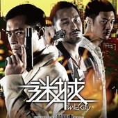 Movie, 謎城 / Wide City, 電影海報
