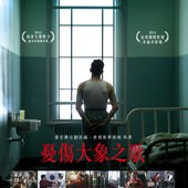 Movie, Elephant Song / 憂傷大象之歌 / 大象之歌, 電影海報