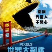 Movie, Pixels / 世界大對戰 / 像素大战(天煞:像素之战) / 屈機起格命, 電影海報