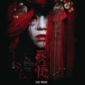 Movie, 屍憶 / The Bride, 電影海報