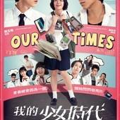 Movie, 我的少女時代 / Our Times, 電影海報