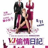 Movie, Vijay and I / VJ偷情日記 / 维杰与我, 電影海報