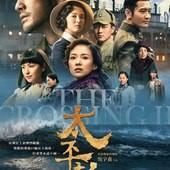 Movie, 太平轮·彼岸 / 太平輪·彼岸 / 太平輪:驚濤摯愛 / The Crossing 2, 電影海報