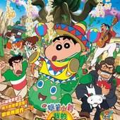 Movie, クレヨンしんちゃん オラの引越し物語 サボテン大襲撃 / 蠟筆小新電影─我的搬家物語 仙人掌大襲擊! / Crayon Shin-chan Movie - My Moved House adventure Cactus Monster Comes, 電影海報