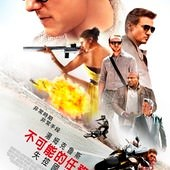 Movie, Mission: Impossible - Rogue Nation / 不可能的任務:失控國度 / 碟中谍5:神秘国度 / 職業特工隊:叛逆帝國, 電影海報