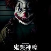 Movie, Poltergeist / 鬼哭神嚎 惡靈15 / 鬼驱人 / 鬼驅人, 電影海報