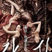Movie, 간신 / 姦臣:色誘天下 / 奸臣 / The Treacherous, 電影海報