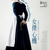 Movie, Journal d'une femme de chambre / 女僕心機 / The Diary of a Chambermaid, 電影海報