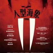 Movie, Tusk / 人型海象 / 长牙, 電影海報