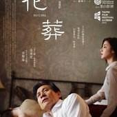 Movie, 화장 / 花葬 / Revivre, 電影海報