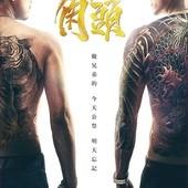 Movie, 角頭 / Gatao, 電影海報