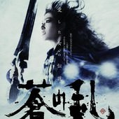 Movie, 蒼の乱 / 蒼之亂 / 苍之乱 / Aonoran, 電影海報