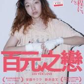 Movie, 百円の恋 / 百元之戀 / 百元之恋 / 100 Yen Love, 電影海報