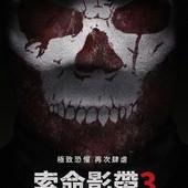 Movie, V/H/S Viral / 索命影帶3 / 致命录像带3:病毒, 電影海報