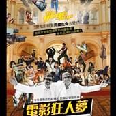 Movie, The Go-Go Boys: The Inside Story of Cannon Films / 電影狂人夢 / 淘金男孩:康农电影公司的内幕, 電影海報