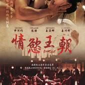 Movie, 순수의 시대 / 情慾王朝 / 纯真时代 / Empire of Lust, 電影海報