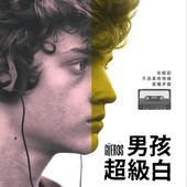 Movie, Güeros / 男孩超級白, 電影海報