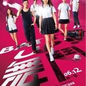 Movie, 舞鬥 / Battle Up!, 電影海報