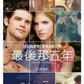 Movie, 最後那五年 / The Last 5 Years / 恋恋如歌, 電影海報
