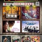 Movie, 港片大排檔, 電影海報