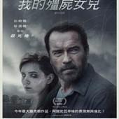 Movie, Maggie / 我的殭屍女兒 / 玛姬 / 丧家之女, 電影海報