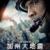 Movie, San Andreas / 加州大地震 / 末日崩塌, 電影海報